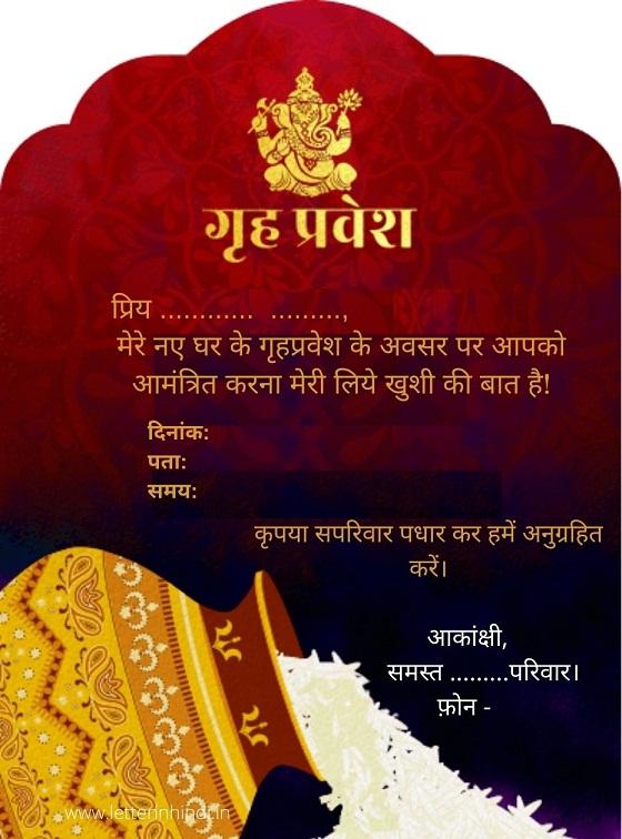 Griha pravesh invitation message in hindi | Best गृह प्रवेश निमंत्रण संदेश