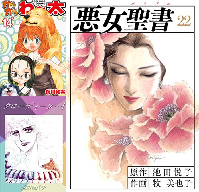 【コミック】ゴマブックス 母の日レディコミ (5/13まで)