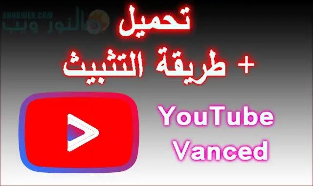 تحميل برنامج youtube vanced للاندرويد برابط مباشر