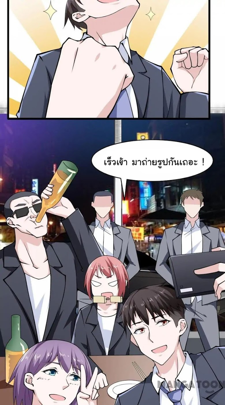 Almight Network - หน้า 40