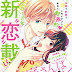 Sakuraba-san wa Tomaranai!  Manga Español
