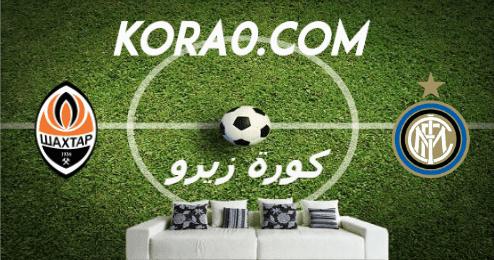 مشاهدة مباراة انتر ميلان وشاختار بث مباشر اليوم 17-8-2020 الدوري الأوروبي