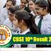 CBSE इस दिन घोषित करेगा 10वीं क्लास का रिजल्ट, जानें पूरी डिटेल