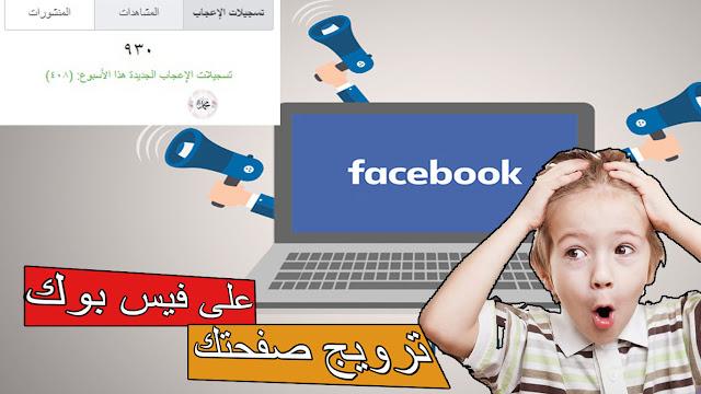هل يمكن ترويج صفحة فيس بوك بشكل مجانى و الحصول على نتائج مزهلة