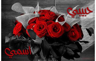 اكتب اسمك واسم حبيبك الازهار