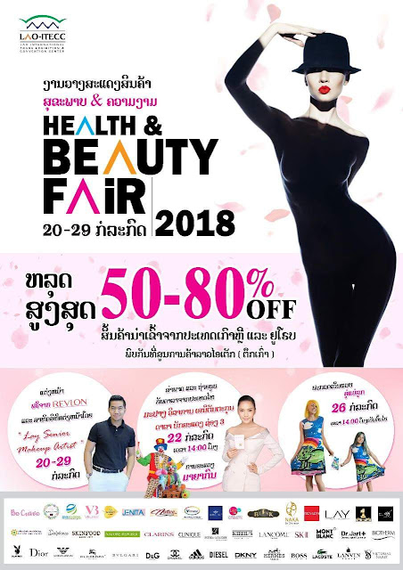 Health and Beauty Fair 2018 in Vientiane