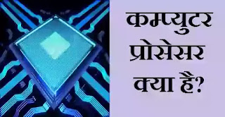 octa core processor kya hota hai,mobile processor kya hota hai in hindi,co processor kya hai,processor in hindi meaning,mobile processor kya hai he