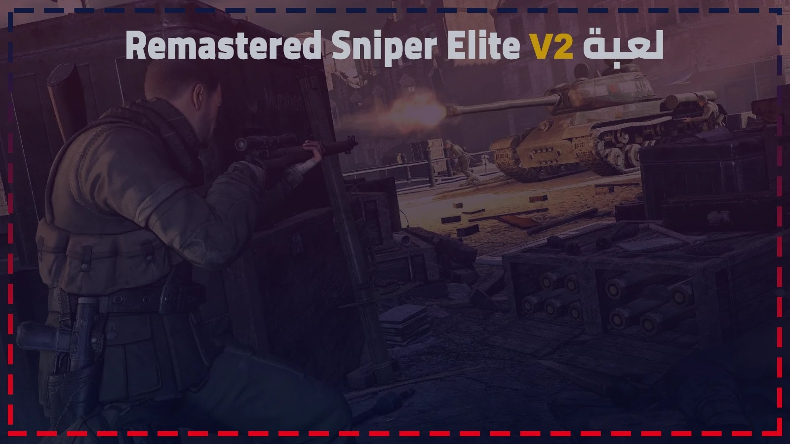 تحميل لعبة Sniper Elite V2 Remastered كاملة برابط تورنت