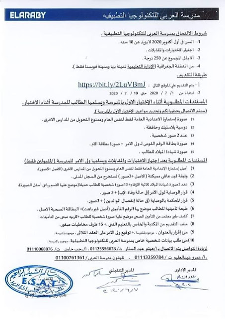 مدرسة العربى للتكنولوجيا التطبيقية