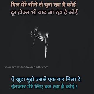 Best 10+ Sad Status- Sad Shayari Status In Hindi For Whatsapp (2021) Whatsapp Video Status