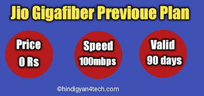 jio broadband previoue plan