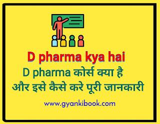 D pharma kya hai