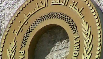 تفاصيل جديد بخصوص رواتب موظفي السلطة الفلسطينية المحافظات الشمالية والجنوبية