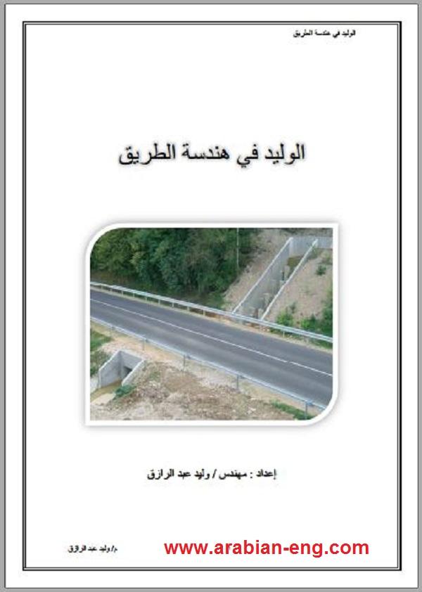مذكرة الوليد في هندسة الطريق PDF