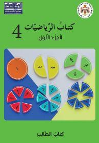تحميل كتاب الرياضيات الجديد للصف الرابع الفصل الأول pdf