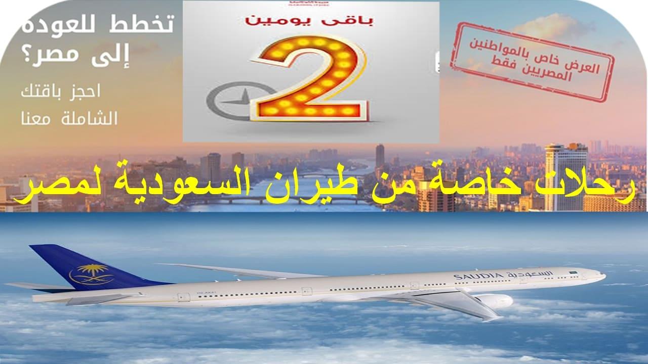 هم انهم سانت واضح طريقة حجز الطيران الداخلي في السعودية Virelaine Org
