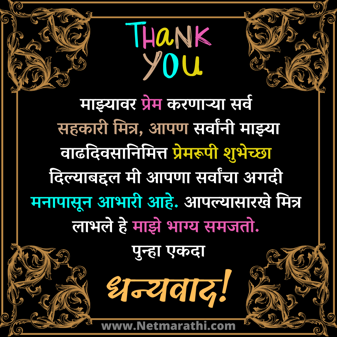 Thanks Message Marathi
