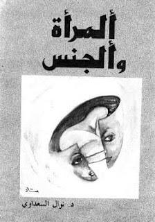 تحميل كتاب المرأة والجنس pdf - نوال السعداوي