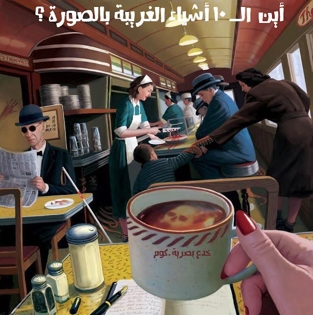 لقوي الملاحظة : أن الـ 10 أشياء الغريبة بصورة القطار ؟ 🚂