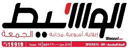 جريدة وسيط الأسكندرية عدد الجمعة 16 مارس 2018 م