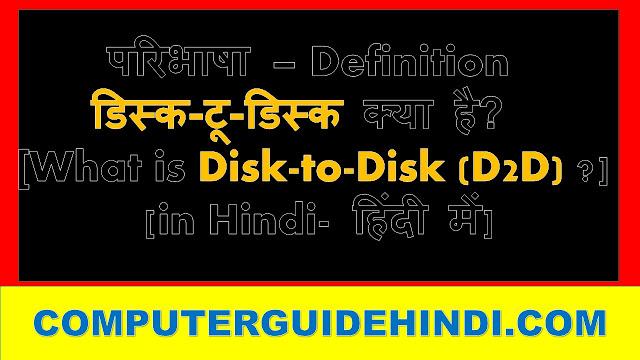 परिभाषा - डिस्क-टू-डिस्क (D2D) क्या है? हिंदी में [Definition - What is disk-to-disk (D2D)? in Hindi]