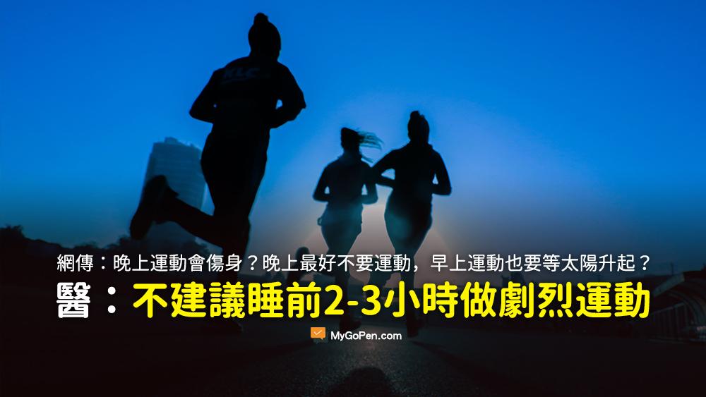 白天鍛鍊是養陽氣 晚上鍛鍊是傷陽氣 晚上不要運動 時間 傷身