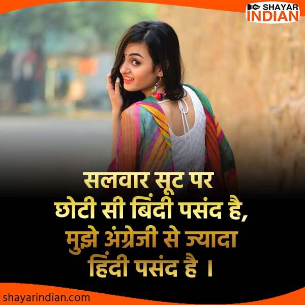 Salwar Suit, Bindiya, Angrezi, Hindi : Desi Girls Status