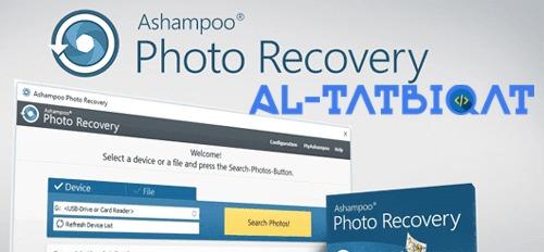 تحميل برنامج استعادة المحذوفات Ashampoo Photo Recovery 2020