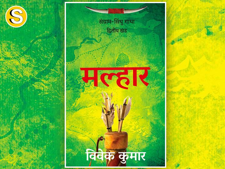 malhar-vivek-kumar-book-image