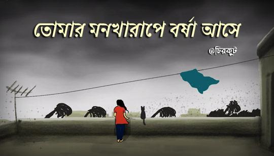 Tomar Monkharape Borsha Ashe Lyrics by Taishi from Chirkut