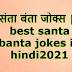 संता बंता जोक्स || best santa banta jokes in hindi2021