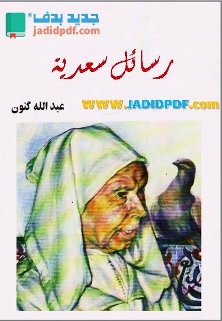 كتاب رسائل سعدية PDF عبد الله كنون نسخة معدلة وخفيفة الحجم