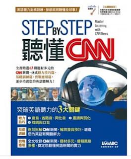 訓練英語聽力系列:STEP BY STEP 聽懂CNN