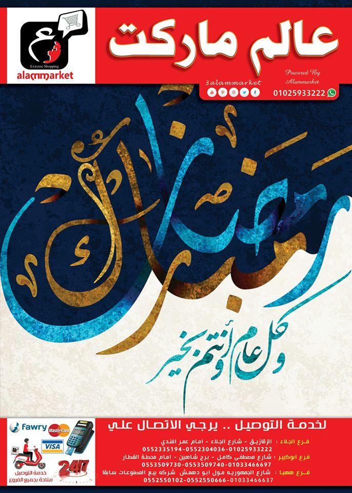 عروض اسعار ياميش و مكسرات رمضان 2020 من عالم ماركت الزقازيق