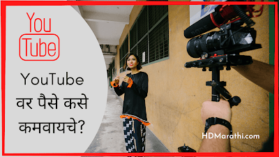 How To Earn Money From YouTube?{In Marathi}