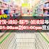 餐馆·油站·超市等,08:00am到08:00pm营业,4月1日起生效!