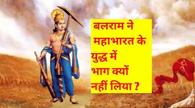 mahabharat ke yudh me balram ne bhag kyun nahin liya