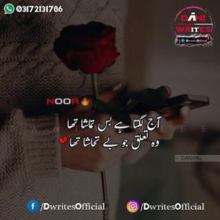 Love Quotes In Urdu | Urdu Love Quotes | poetry