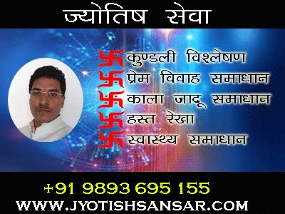 best jyotish of india, ujjain astrologer