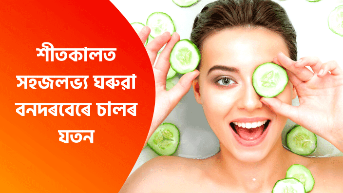Assamese Health Tips |skin care tips in assamese Language-Assamese beauty tips