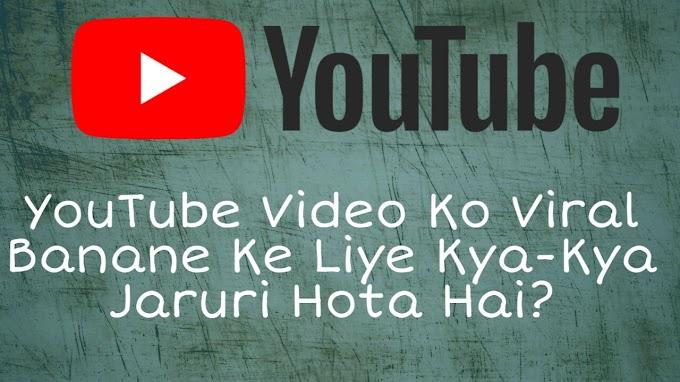 YouTube Video Ko Viral Banane Ke Liye Kya-Kya Jaruri Hota Hai? यूट्यूब वीडियो को वायरल बनाने के लिए क्या क्या जरूरी होता है?