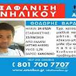 o-ellhnikos-laos-plhrwse-to-daneio-toy-khryka-xaniwn-binteo
