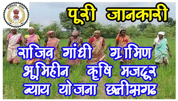 new-scheme-rajiv-gandhi-gramin-bhumiless-krishi-mazdoor-nyay-yojana