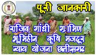 राजीव गांधी ग्रामीण भूमिहीन कृषि मजदूर न्याय योजना छत्तीसगढ़, योजना का पंजीयन शुरू, मिलेंगे 6000 रुपये सालाना