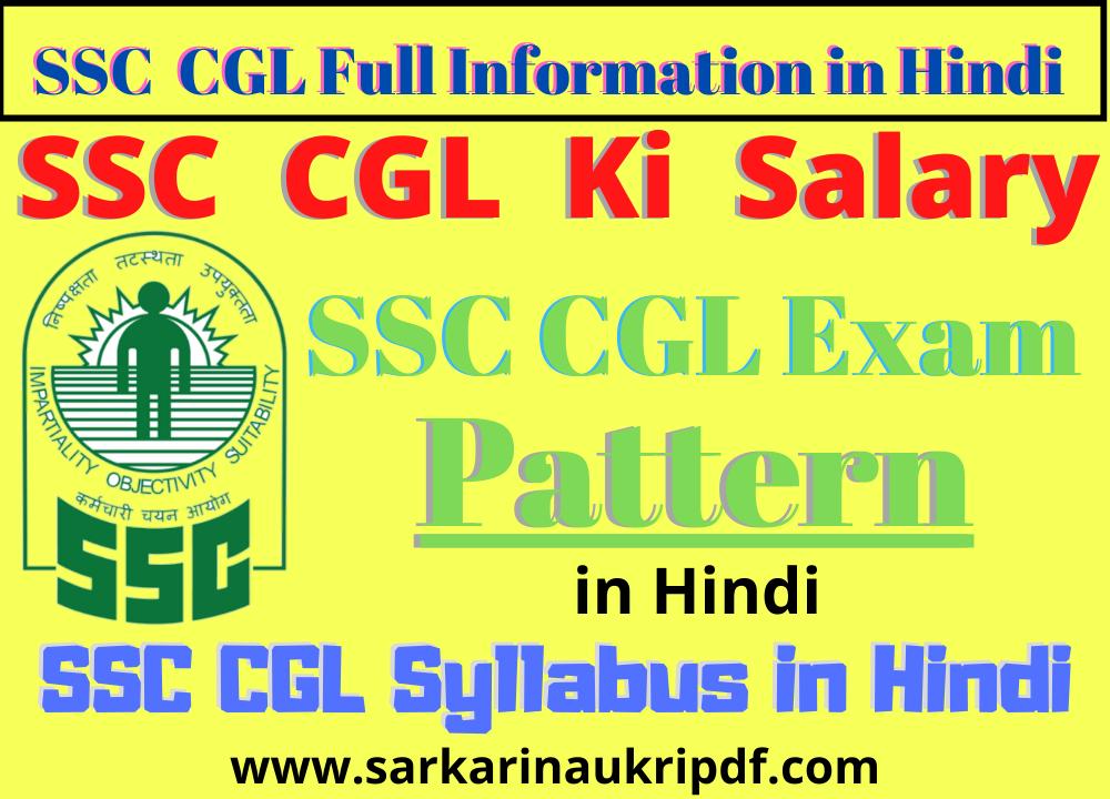 SSC CGL Syllabus in Hindi | SSC CGL Full Information in Hindi