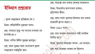 Bengali GK PDF book download, bengali general knowledge pdf