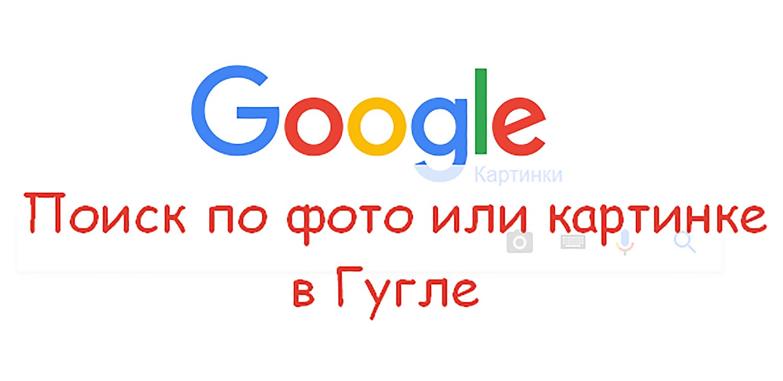Поиск по фото или картинке в Гугле