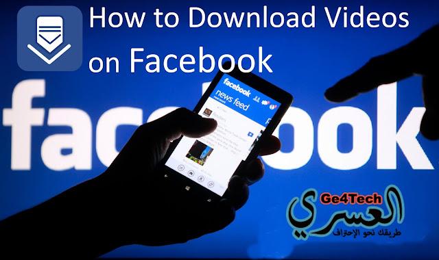 طريقة جديدة وحصرية على مدونة العسري لتحميل فيديوهات الفيس بوك