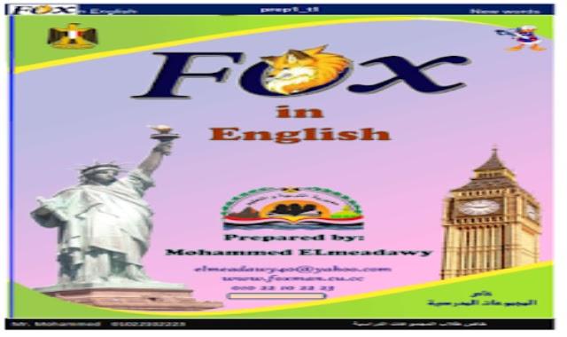 مذكرة الاملاء والتسميع فى اللغة الانجليزية من كتاب The Fox للصف الاول الاعدادى الترم الاول  dictation homework prep1 من موقع درس انجليزي