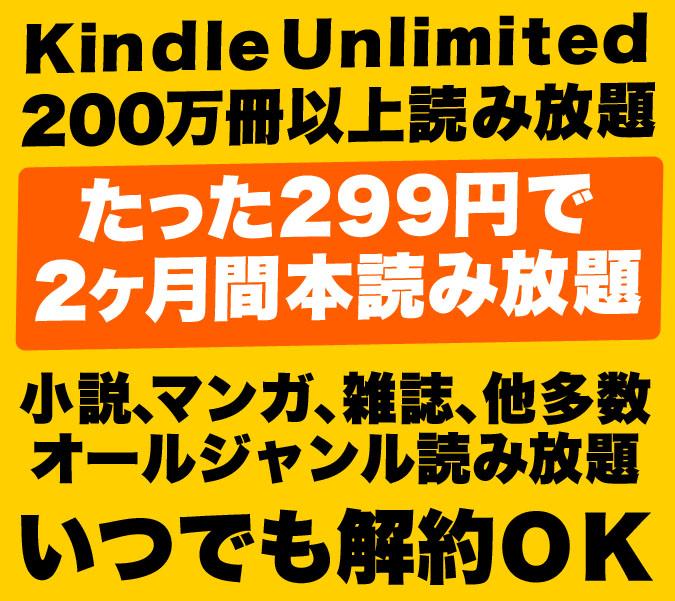 たった299円で2カ月間200万冊以上が読み放題【Kindle Unlimited】期間限定キャンペーン実施中